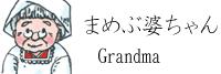 まめぶばあちゃん